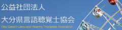 公益社団法人大分県言語聴覚士協会